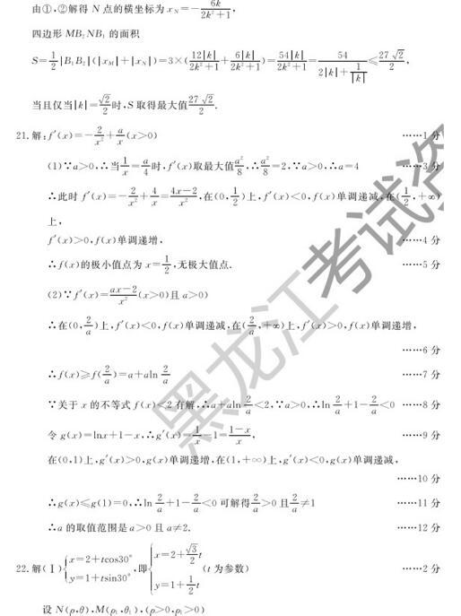 2019东北三省四市一模文科数学参考答案