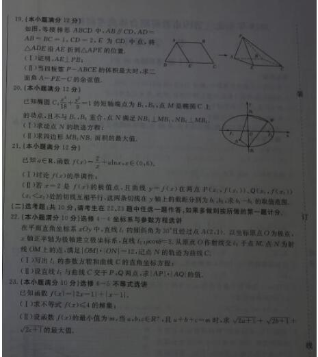 2019东北三省四市一模数学理参考答案,供参考!