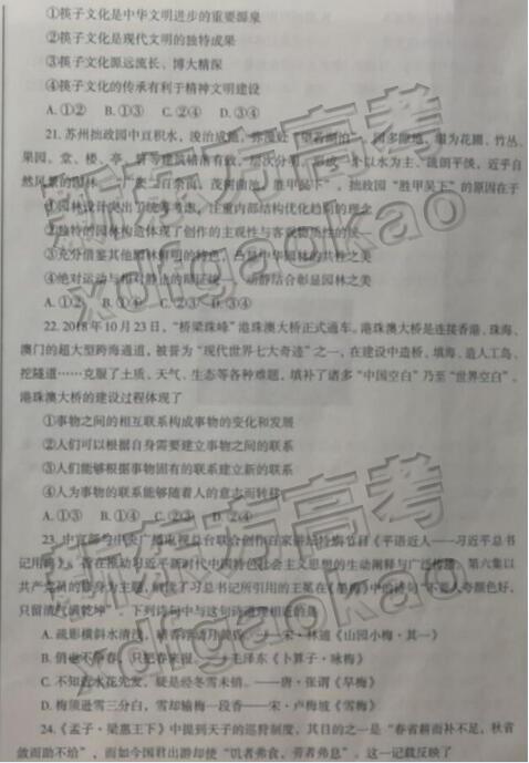 2019年东北三省四市一模文综试题,以及滨州医学院介绍!