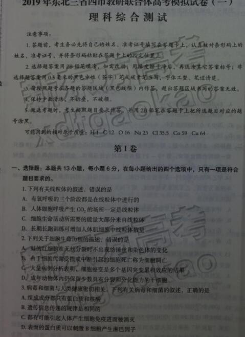 2019东北三省四市一模理综试卷,以及石家庄名校介绍!