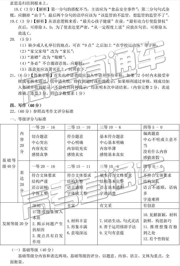 2019年南充三诊语文参考答案,以及高考专业推荐!