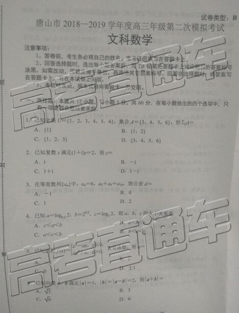 2019年唐山二模文科数学试题,以及高考专业推荐!