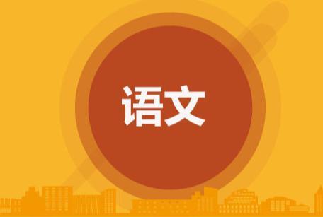 华文大教育联盟2019届高三质量检测(二)语文试题及答案整理分享!