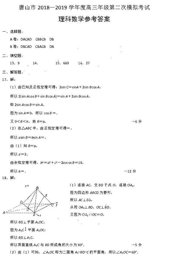 唐山二模-唐山市2019年高三年级第二次模拟考试数学(理科)答案!