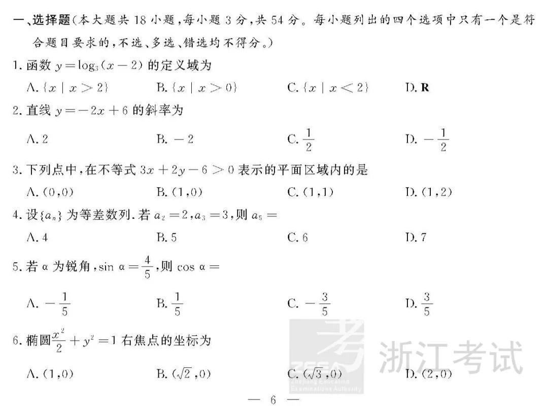 2019年浙江4月学考数学科目试题及参考答案公布,请查收!