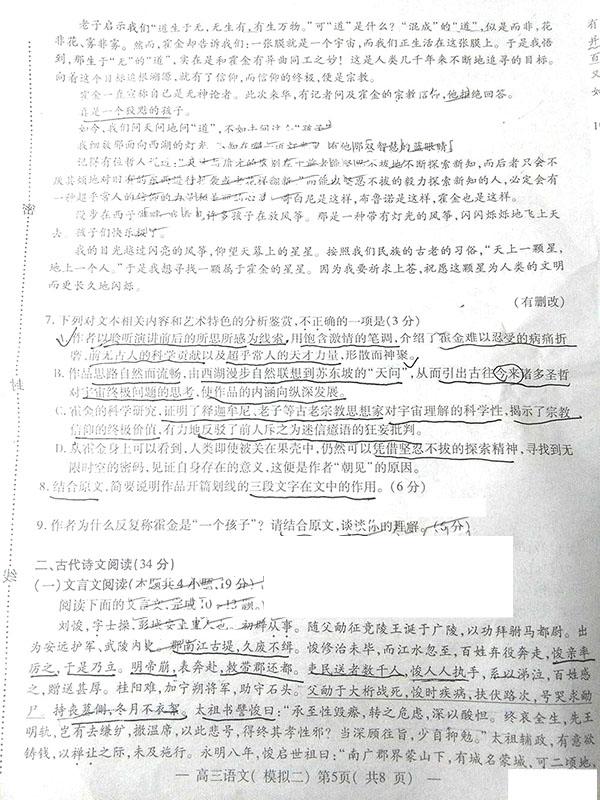 南昌市2019届高三二模语文试题以及参考答案整理公布