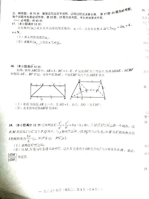 2019届南昌市高三二诊文科数学真题以及参考答案,附解析步骤
