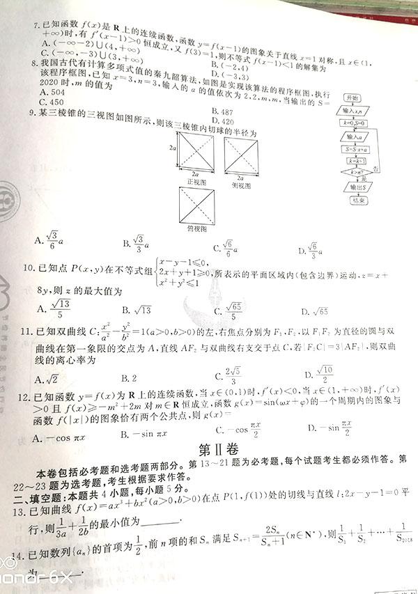 2019届高三全国卷五模理科数学Ⅱ卷真题参考答案整理,考生参考