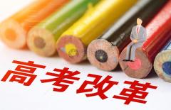 聚焦!江苏、广东等8省市高考改革政策详细解读:这些变化值得关注!