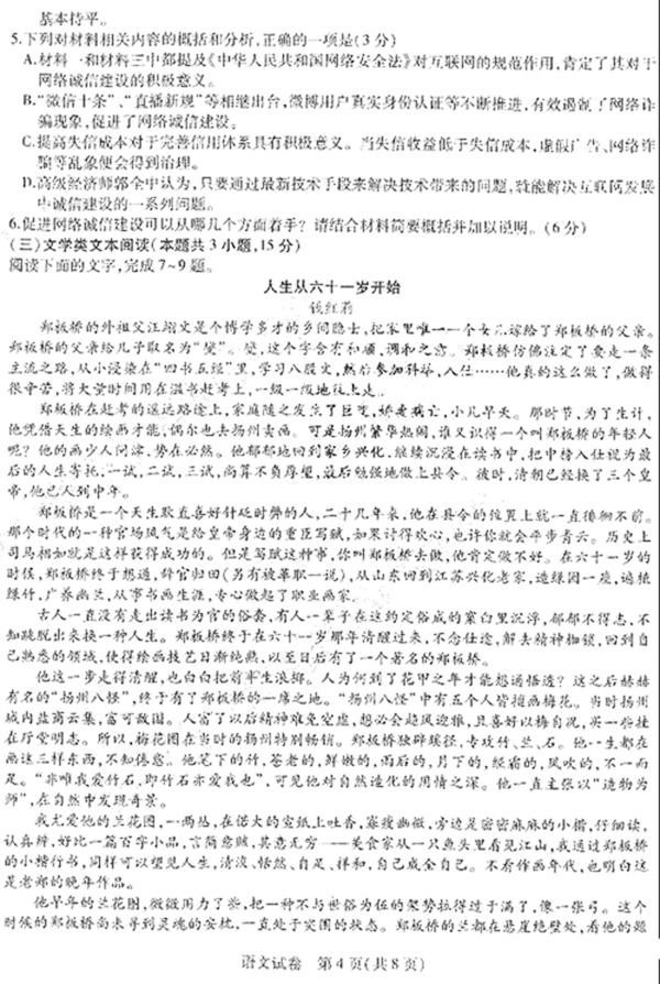 2019年东北三省三校二模语文试题及答案整理汇总