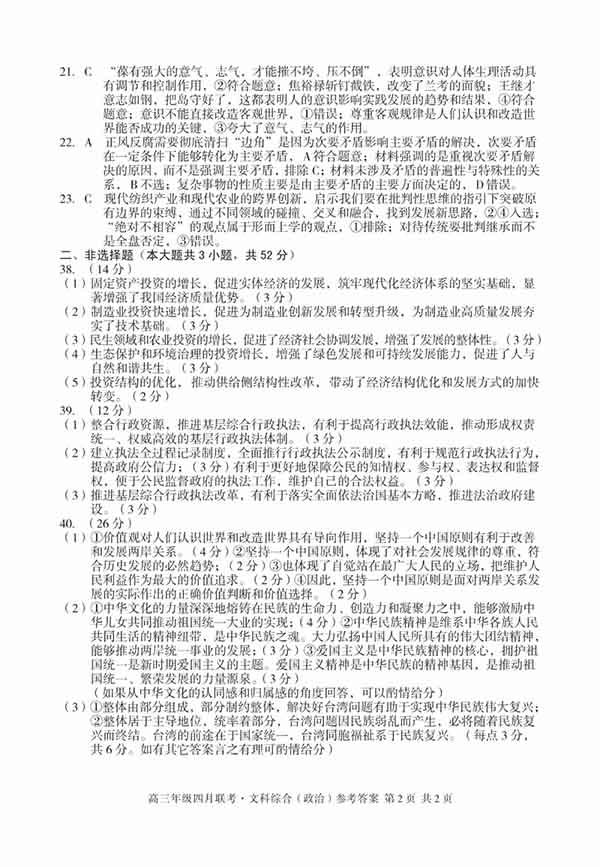 安徽省毛坦厂中学2019届高三年级四月联考文科数学真题与答案最新出炉!