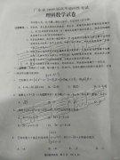 2019年5月16广东省高三高考适应性考试理科数学试题含答案
