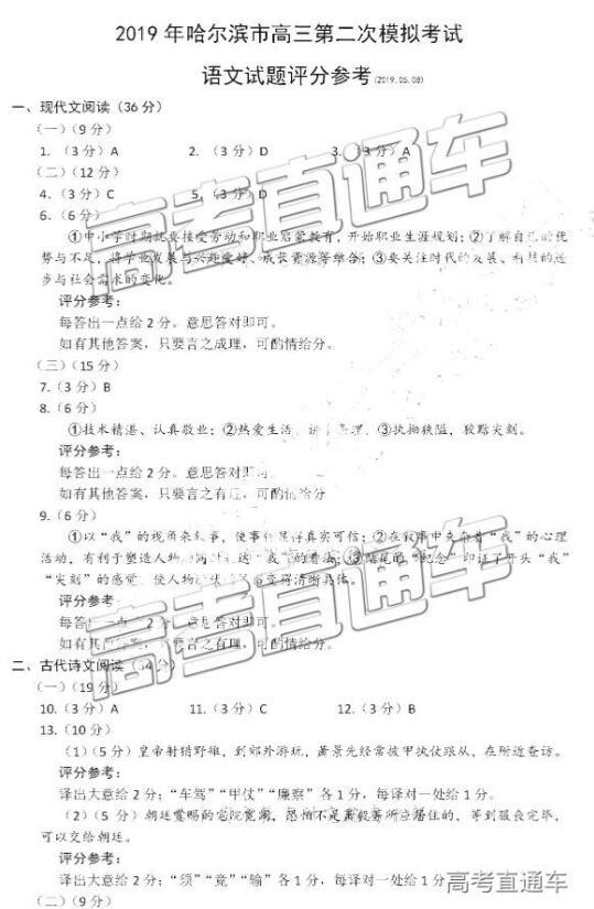 2019东北三省四市二模语文参考答案,各位学生快看