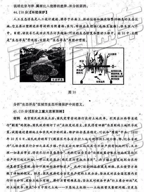 2019年洛阳三统文科综合试题和参考答案