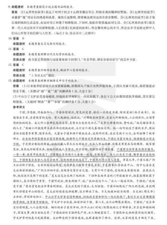 2019届河南省高三天一大联考(六)语文参考答案