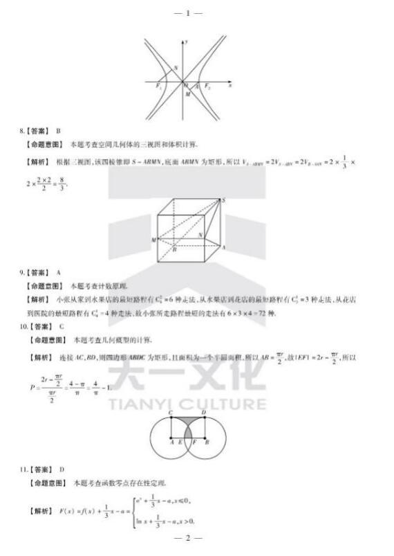 天一大联考:河南省2019届高三天一大联考(六)理科数学试题答案