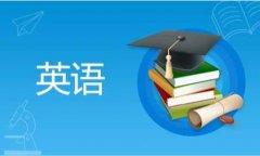 家长应该如何正确辅导孩子学习英语?