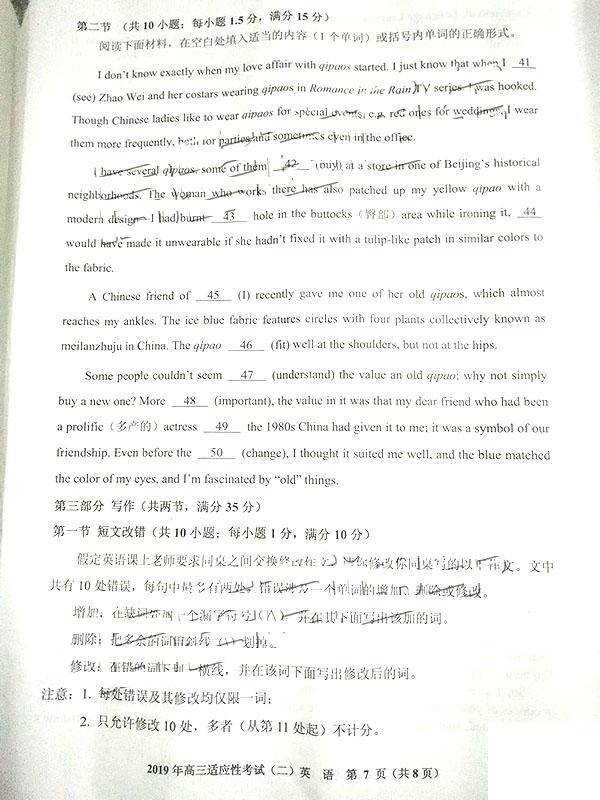 2019届贵阳高三二模-理综真题以及参考答案整理分享