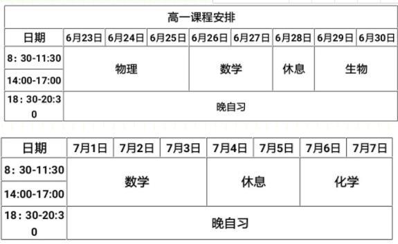 2019年领军教育新高一夏令营开始报名!团报更优惠!