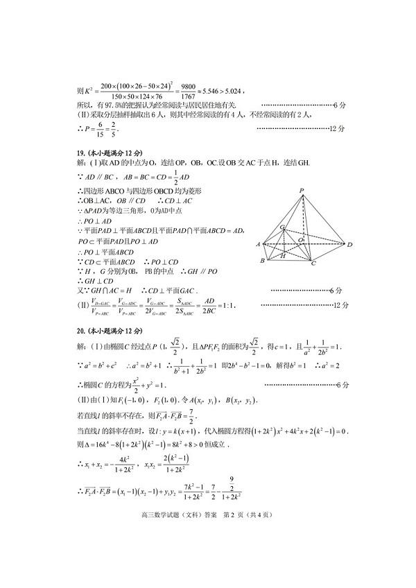 合肥三模_合肥市2019年高三第三次教学质量检测试题及参考答案(文科数学)