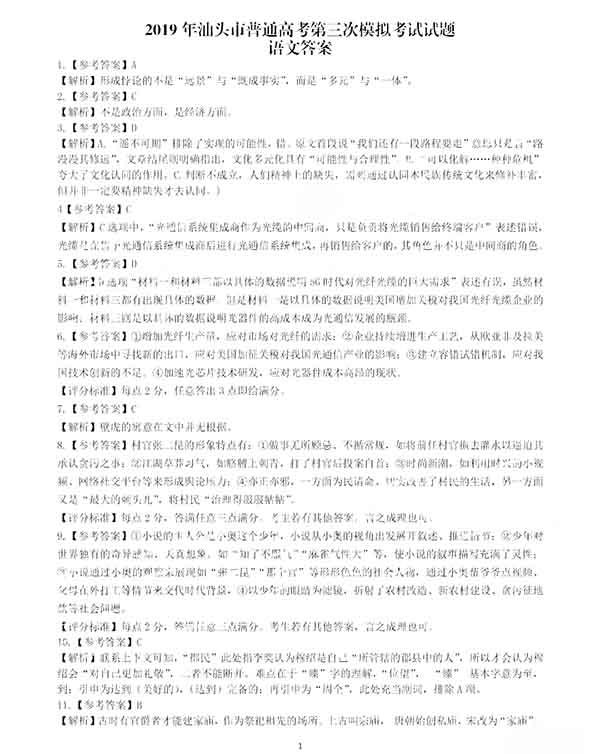 汕头三模2019届语文模考试题及参考答案最新公布!