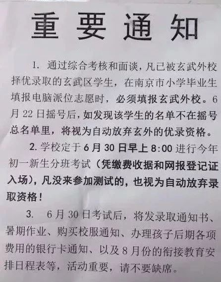 南京玄武外国语学校发布2019年新初一分班考试通知及预录取通知