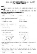 南京市鼓楼区2019年下学期汇文、二十九、树人初一期末考试数学试卷及答案