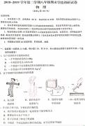 南京市玄武区2018-2019学年下期末考试苏科版初二物理试卷及答案
