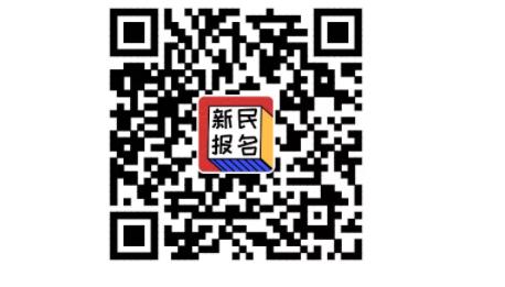 2019年南寧市新民中學高中部招生簡章!招生人數+錄取方式!