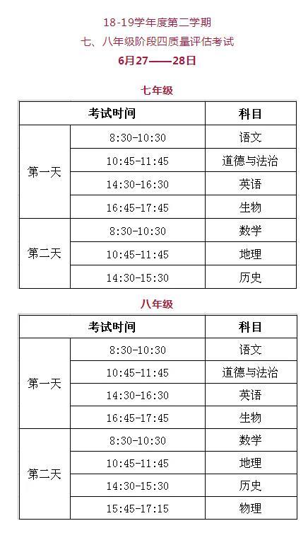 山西省6月份初高中考试安排公布!考生及时关注!