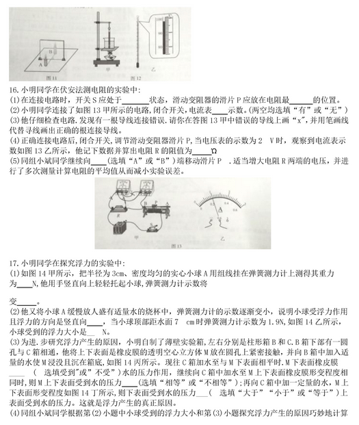重庆市2019年中考物理B卷真题及参考答案详解!