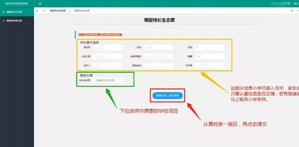 2019年福州小升初网上报名官方网址入口http://120.35.4.20:4001/SchOri/index.jsp