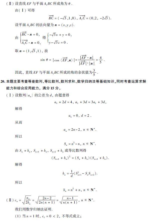 2019浙江高考数学真题答案解析!浙江高考数学真题分享!