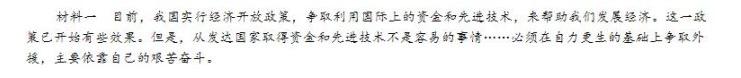 2019年全国统一考试天津卷文综真题及答案详解!考生参考!
