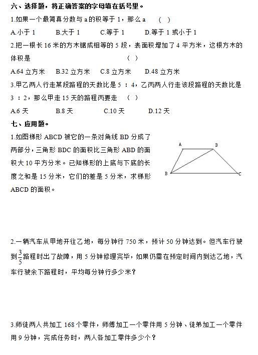 初一新生数学试卷_2019年南京市第29中学新初一分班考试数学试卷及答案,难度大吗 ...