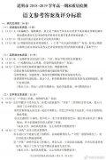 2019年云南省昆明市2018-2019年下半学期高一期末考试语文答案
