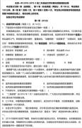 2019天津市第一中学高二下学期末考试语文答案!包括试题哦!