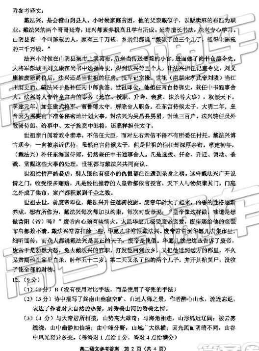 2019年天津市高二下学期期末考试语文试题答案,各位学生赶紧来看!