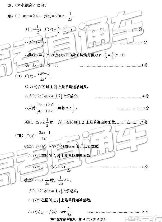 2019年天津市高二下学期期末考试数学试题及答案,附名校对比介绍!