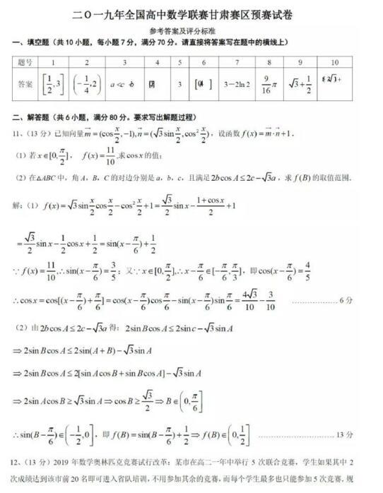 甘肃省2019年全国高中数学联赛预赛试题参考答案