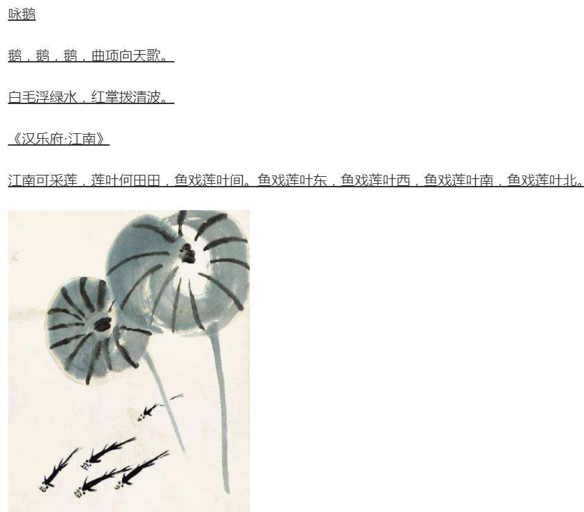 《汉乐府·江南》与《咏鹅》,哪首古诗更适合小学生诗词启蒙?各自有什么特点?