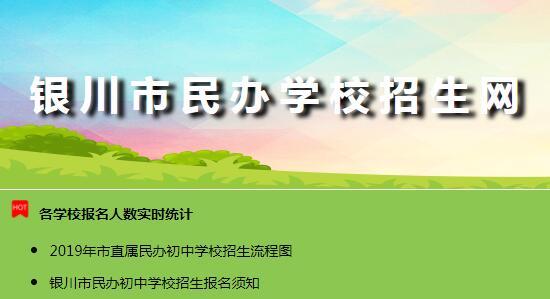 2019年银川小升初电脑随机摇号什么时间?查询入口:http://www.ycmbzs.com