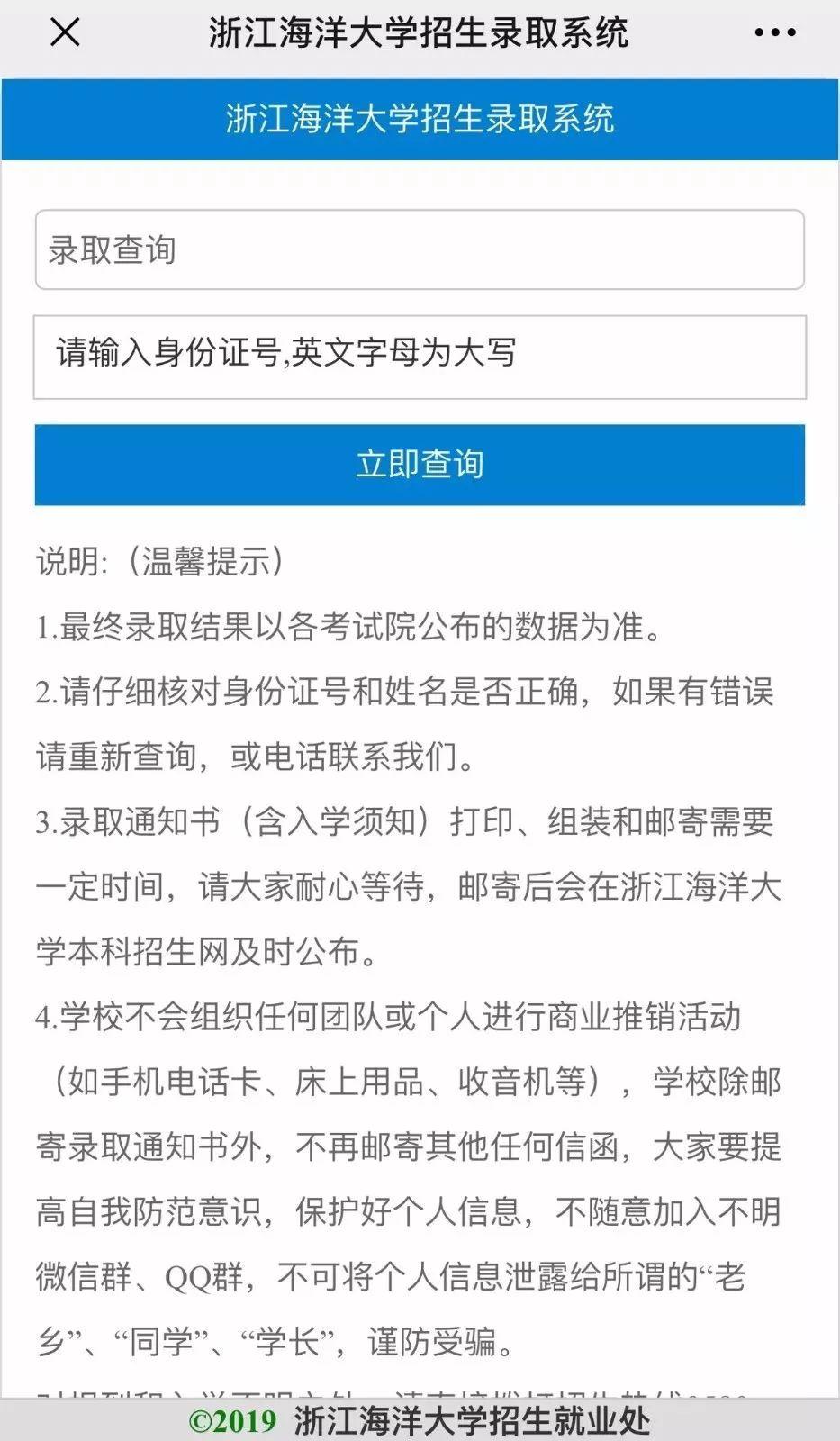 浙江海洋大学2019年提前批预录取可以查询了!黑龙江、吉林、安徽等五省可查!