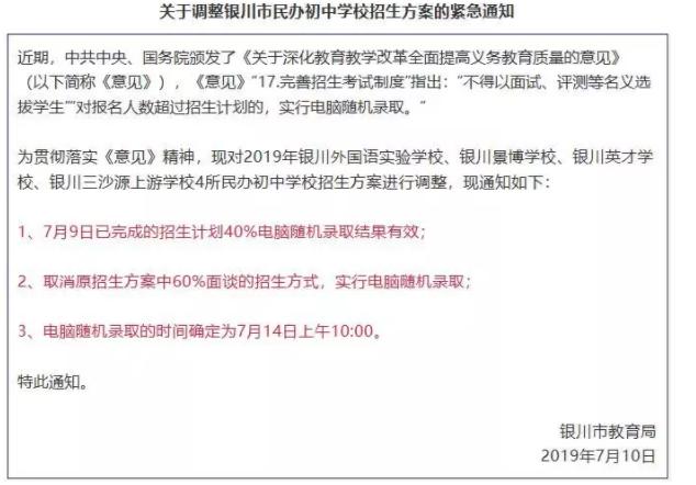 2019银川小升初取消面谈,全部改为摇号!其他省市小升初情况怎样?