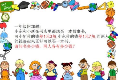 小学一年级附加题:小东、小新买同一本故事书,问书多少钱,两人各有多少钱?