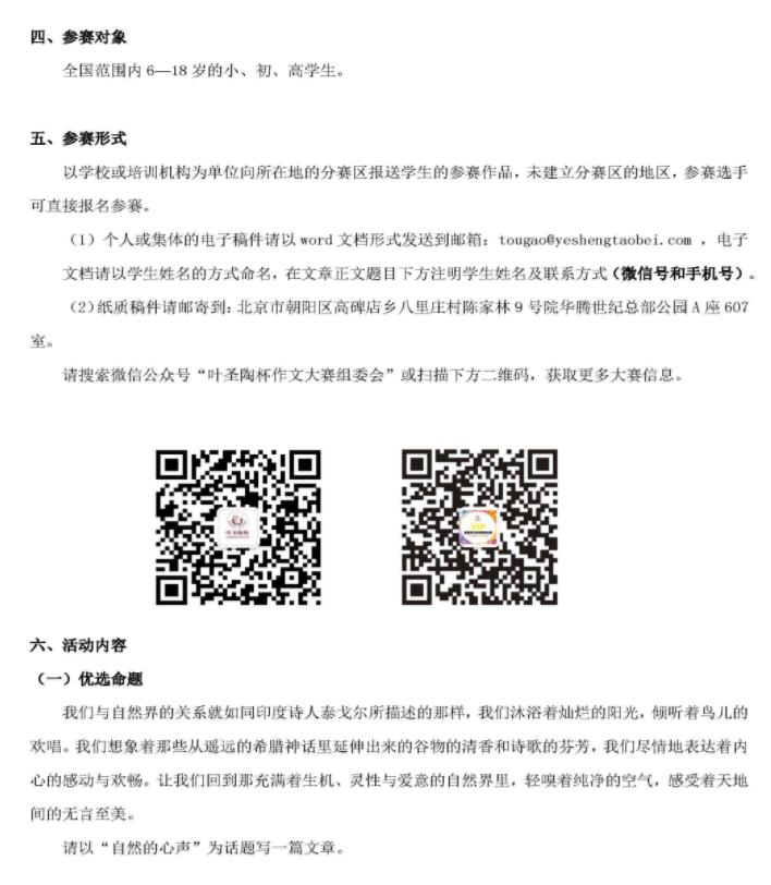 """第28屆""""葉圣陶杯"""" 全國中小學生新作文大賽征稿啟事!自然的心聲!"""