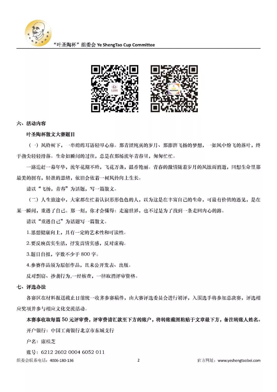 """第四屆""""葉圣陶杯?風鈴獎""""全國青少年散文大賽征稿啟事!"""