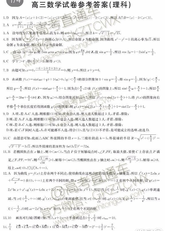 2020届西安一模理科数学参考答案,供大家浏览!