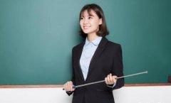 师范学校什么专业可当老师?当老师有哪些条件?