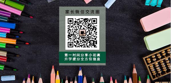 2019年秋季西安各重點學校新初一學生的作息時間表公布!